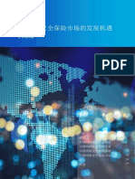 Cyber Insurance Market in China_2019