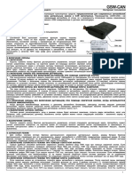 GSW-CAN-User(RU).pdf