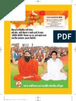 Yog Sandesh Hindi Jan11