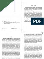 Mala enciklopedija fizike.pdf