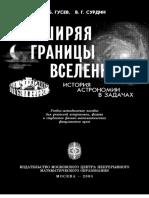 RRR Sirenje granica VASIONE 2003.pdf