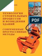 Vilman_Yu._Tekhnologiya_stroitelnykh_protsessov_i_vozvedenie_zdaniy._Sovremennye_progressivnye_metody.Fragment