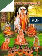 Guru Charitra Samhita Moola Matram