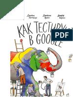 How_Google_Test_Software.pdf