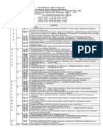 CRONOGRAMA FISIOLOGIA T 02 2020-2