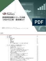 【TF】「つながる工場の現状と課題」調査特集