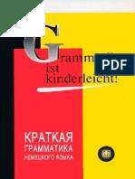Лепп Майе - Grammatik ist kinderleicht - 2001.pdf