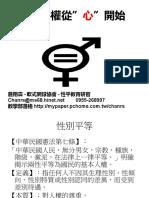 """性別平等教育-兩性平權從""""心""""開始-兩性講座-詹翔霖副教授 - 去圖版"""