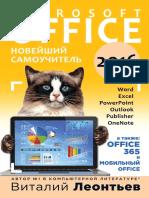 Office 2016. Новейший самоучитель.pdf