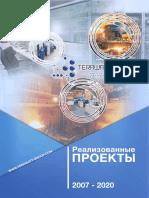 Референс лист TeraWatt Group 2007-2020.pdf
