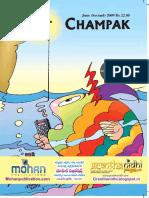 324995137-Champak-June-Second-09-చంపక.pdf