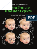 Rozhdennie-s-harakterom_E_Belonoschenko