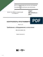 ГОСТ IEC 61131-2-2012 Контроллеры программируемые. Часть 2. Требования к оборудованию и испытания.pdf
