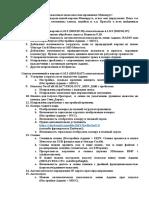 Menavrus4103 - изменения.doc