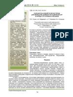 Paper - Telesistemas por Radiocanal