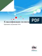 ViPNet_Permissions_3_х_Ru