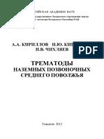 Кириллов-Трематоды Поволжья