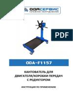 Instruktsiya-po-primeneniyu-kantovatelya-dlya-dvigatelya-s-reduktorom