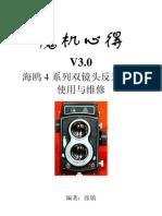魔机心得_V3.0