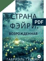 Gudvin_G_Strana_Fyeyiri_Vozrojdennaya.a6