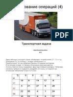OpAna4_transport
