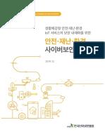 안전재난환경_사이버보안_가이드_최종.pdf