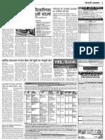 BS Hindi 14.07.2020 Gopalsans