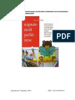 Росс Грин_Взрывной ребенок.pdf