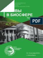 Pochvy_v_biosfere_2