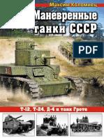 Маневренные танки СССР. Т-12, Т-24, Д-4 и танк Гроте ( PDFDrive.com )
