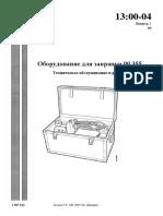 1300-04 Оборудование для заправки 99 355 Тех. обсл. и ремонт.pdf