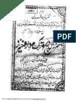 Asrar Al-Zabah & Tark e Murdar o Khinzeer - Dr Muhhyidden