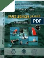 Topalov_uroki_avariy.pdf