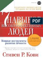 7-navykov-vysokoeffectivnyh-lyudey pdf