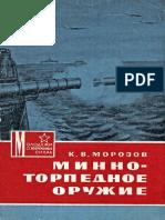 Минно-торпедное оружие - Морозов К.В. - 1974