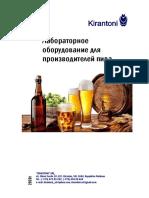 каталог Лабораторное оборудование для производителей пива_2020.pdf