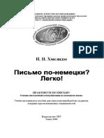 Pismo_po-nemetski_Legko_hmelidze_i_n_pismo_pone