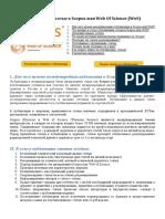 Scopus_inf2.pdf