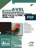 Laravel. Быстрая разработка современных динамических Web-сайтов на PHP, MySQL, HTML и CSS by Дронов В. А. (z-lib.org).pdf