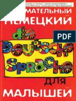 Nemets.pdf