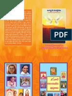 Final Ashwini Suktham