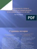 Вторая часть сессии Александровой Н.Л..pptx