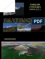 2007美華前進吉利馬札羅山