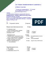 Конспекты для Соколовского