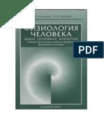 Солодков Сологуб Физиология.2005