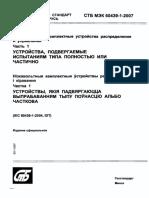 4293741617.pdf