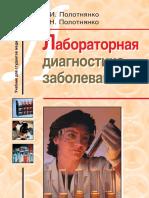 Polotnanko_L._Laboratornaia_diagnostika_zabolevanii.pdf