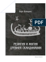 Варг Викернес - Религия и магия Древней Скандинавии (2012).rtf