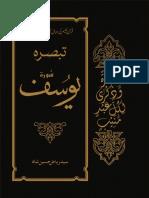Sura Yousaf سورہ یوسف