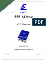 ADrive. VVVF-Инвертор. для лифтов РУКОВОДСТВО ПОЛЬЗОВАТЕЛЯ. ARKEL 2009 версия_ 3.4